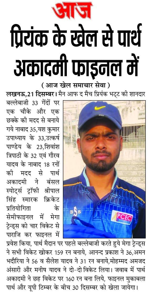 2nd Bansal Trophy
